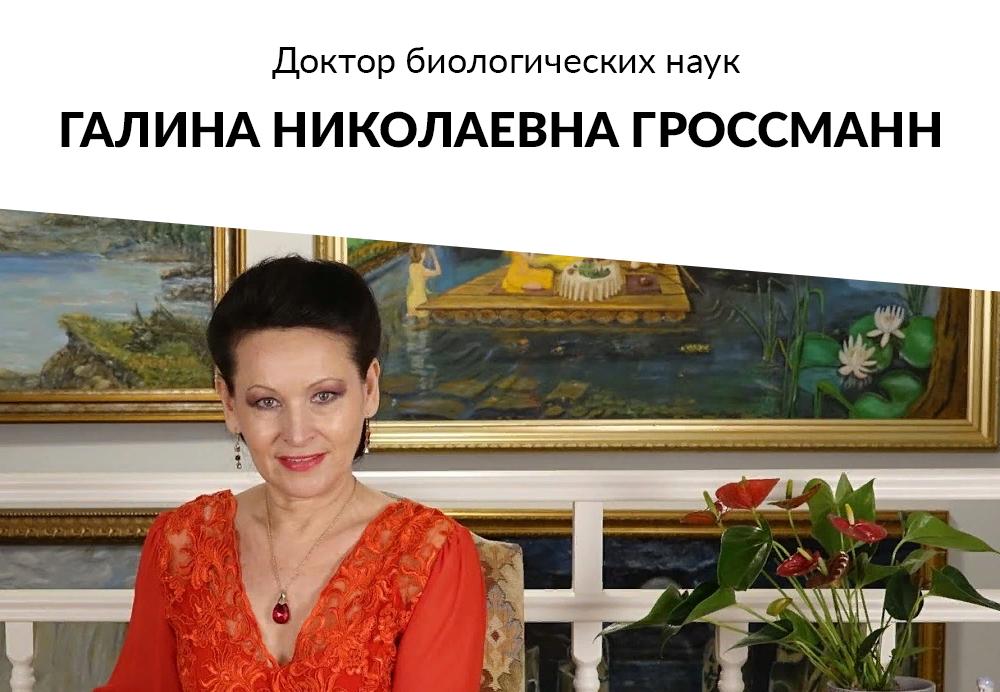 Галина Гроссман: биография и методика похудения